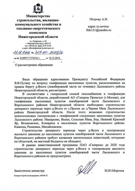 ответ на обращение Петрова (1).jpg