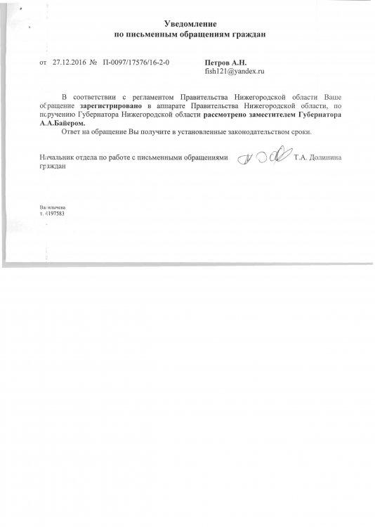 Петров А.Н..jpg