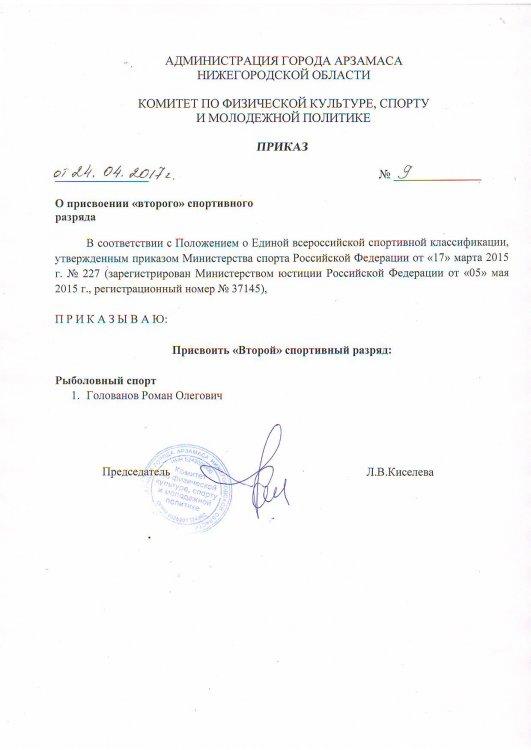 Приказ Арзамас Голованов.JPG