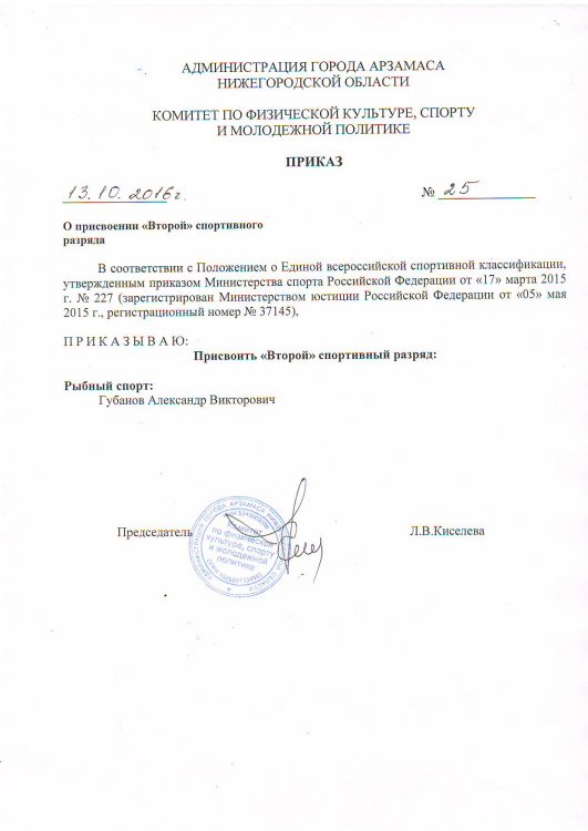 Приказ Арзамас Губанов.JPG