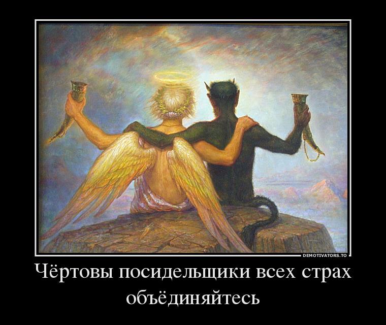 624326_chyortovyi-posidelschiki-vseh-strah-obyodinyajtes_demotivators_to.jpg