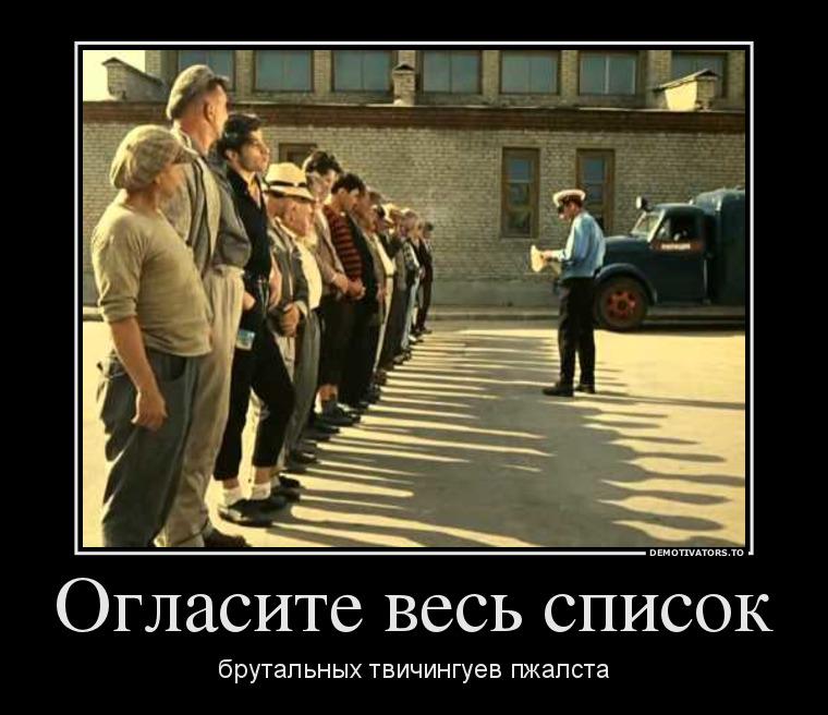247136_oglasite-ves-spisok_demotivators_to.jpg
