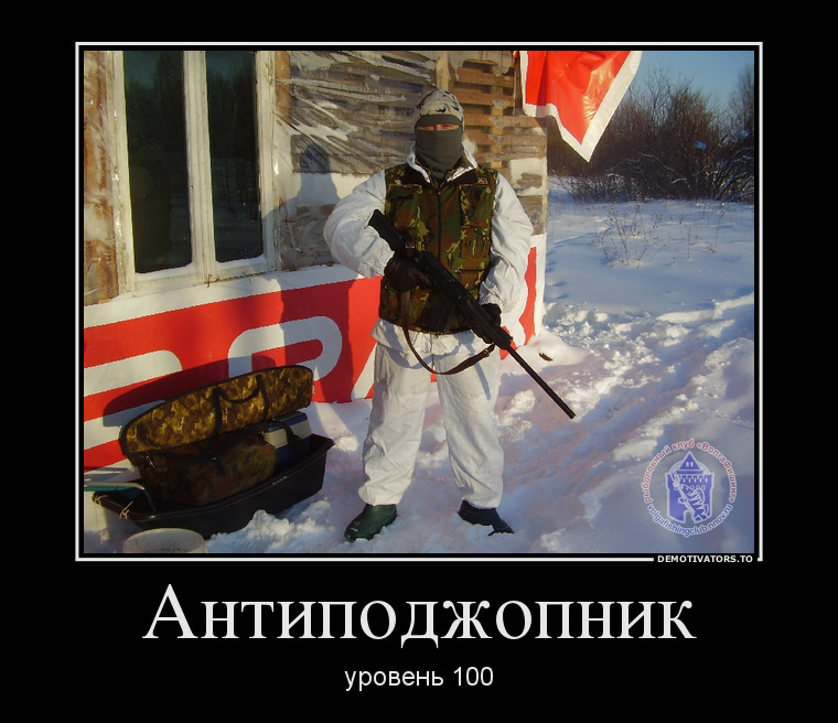 393302_antipodzhopnik_demotivators_to.jpg
