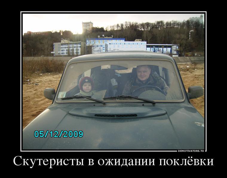 221379_skuteristyi-v-ozhidanii-poklyovki_demotivators_to.jpg