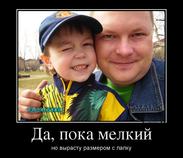 282720_da-poka-melkij_demotivators_to.jpg