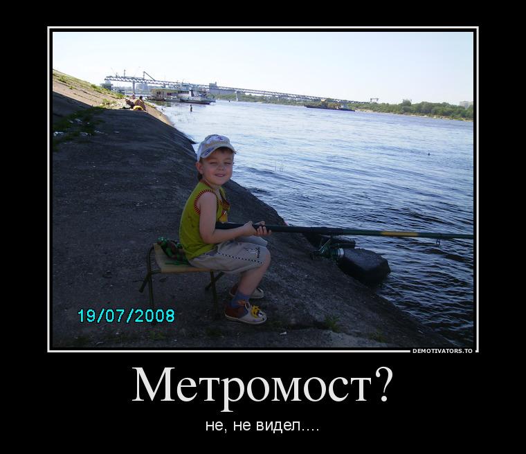 514360_metromost_demotivators_to.jpg