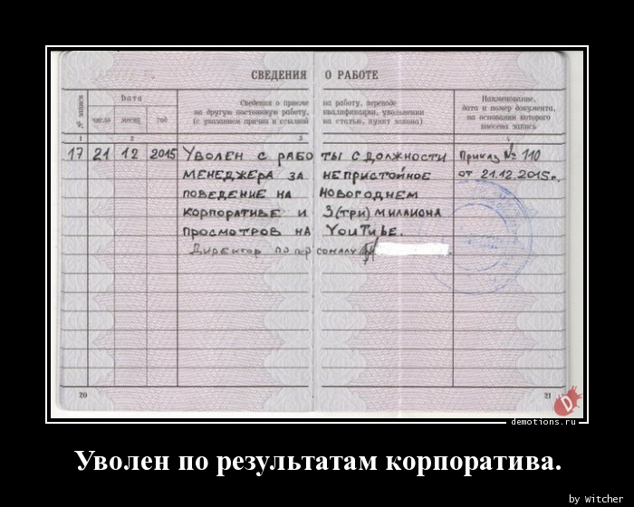 1514793183_Uvolen-po-rezultatam_demotions.ru.jpg