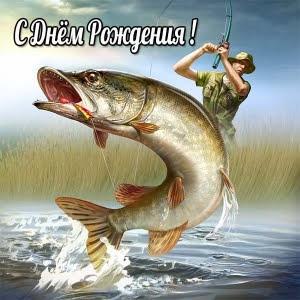 otkrytka-s-dnem-rozhdeniya-mouzhchine-rybalka.jpg.abce754364c9147d765107662742bd6a.jpg