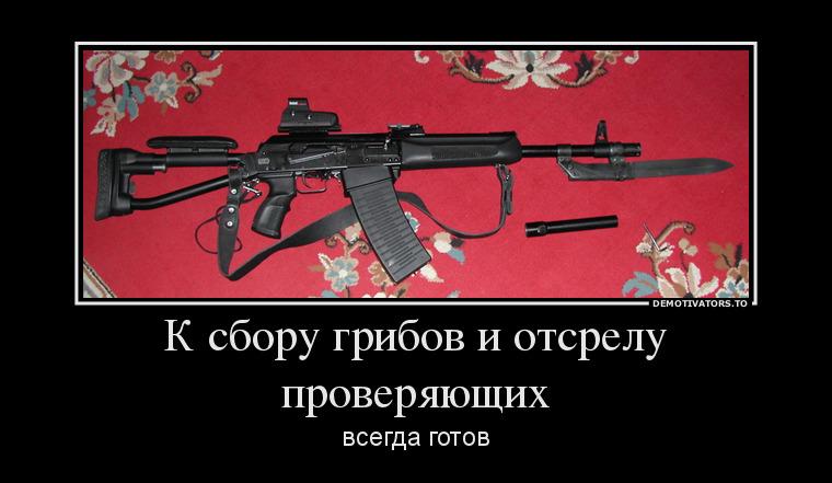 101930_k-sboru-gribov-i-otsrelu-proveryayuschih_demotivators_to.jpg