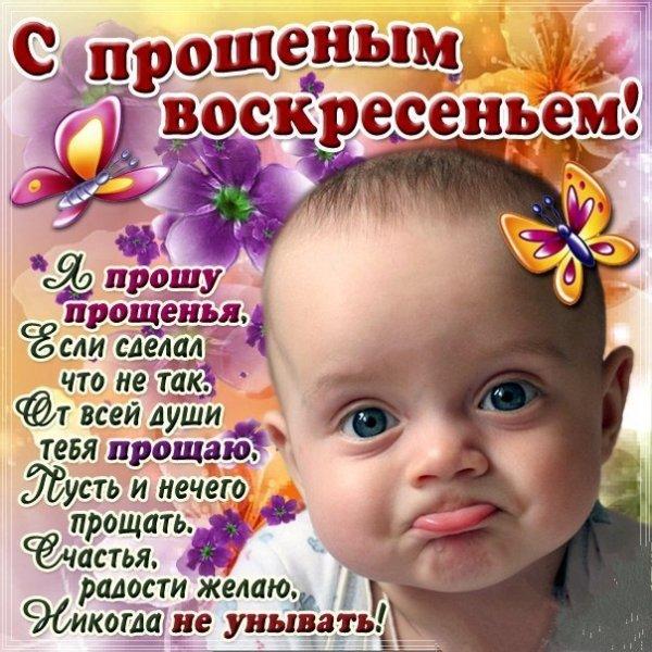 pozdravlenija_na_proschenoe_voskresen_e.jpg