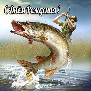 otkrytka-s-dnem-rozhdeniya-mouzhchine-rybalka.jpg