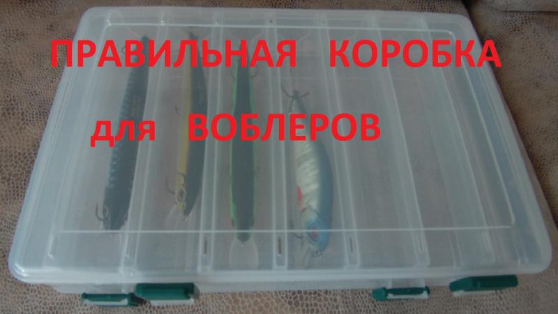 Правильная коробка для воблеров.png