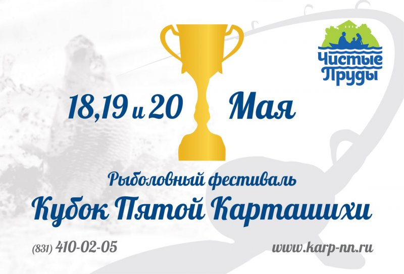 Кубок-5-й-Карташихи---2.jpg