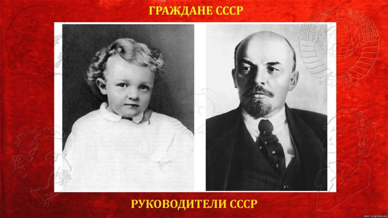 Voozhd-SSSR-USSR_lenin-V-I_00_j.jpg