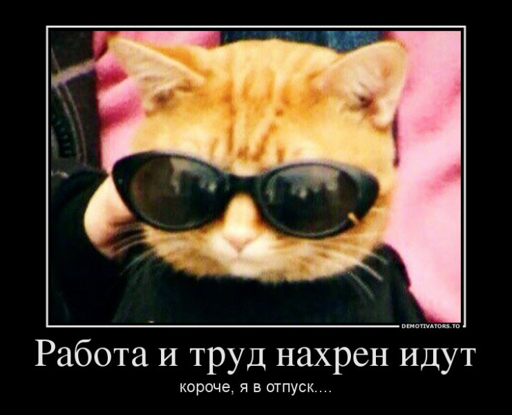 818120_rabota-i-trud-nahren-idut_demotivators_to.jpg