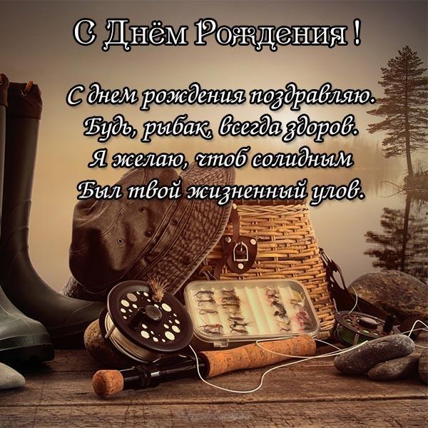 pozdravlenie-s-dnem-rozhdeniya-mouzhchine-rybakou-otkrytka-besplatno.jpg