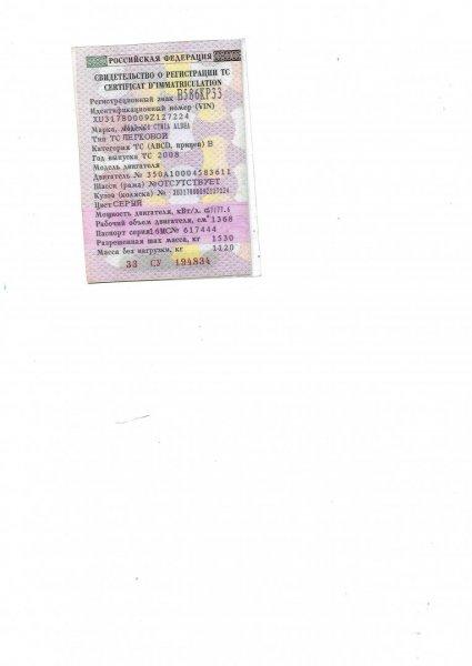 Свидетельство о регистрации ТС 1.jpg