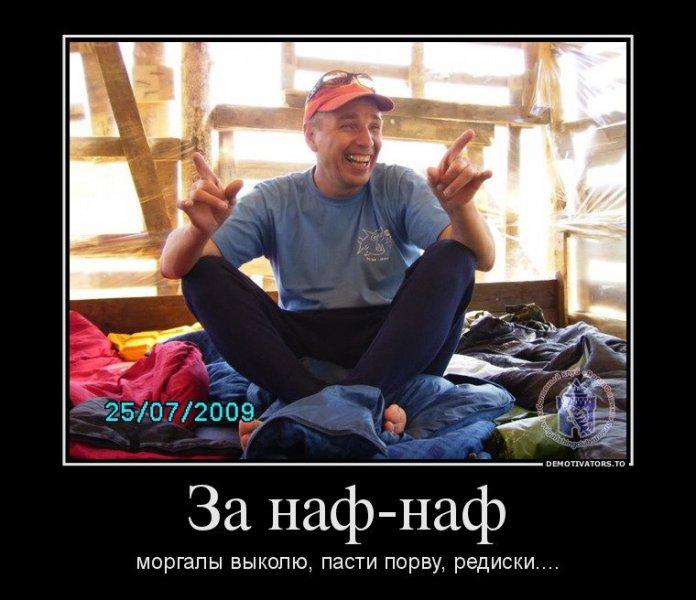 229534_za-naf-naf_demotivators_to.jpg