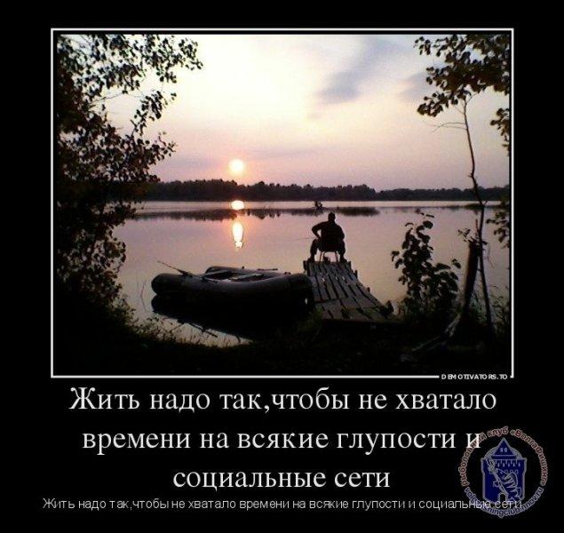 749436_zhit_nado_takchtobyi_ne_hvatalo_vremeni_na_vsyakie_gluposti_i_sotsialnyie_seti_demotivators_to.jpg