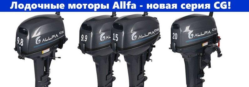 novinka_motor-Allfa_seriya-CG_1.jpg