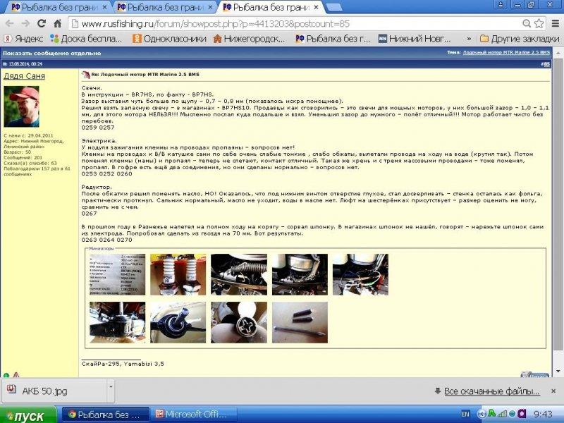 про мотор на сайте.jpg
