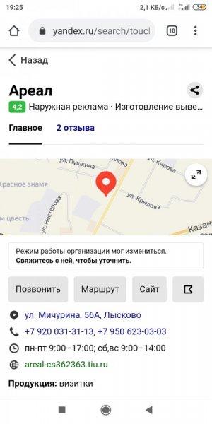 Screenshot_2020-06-28-19-25-39-026_com.android.chrome.jpg