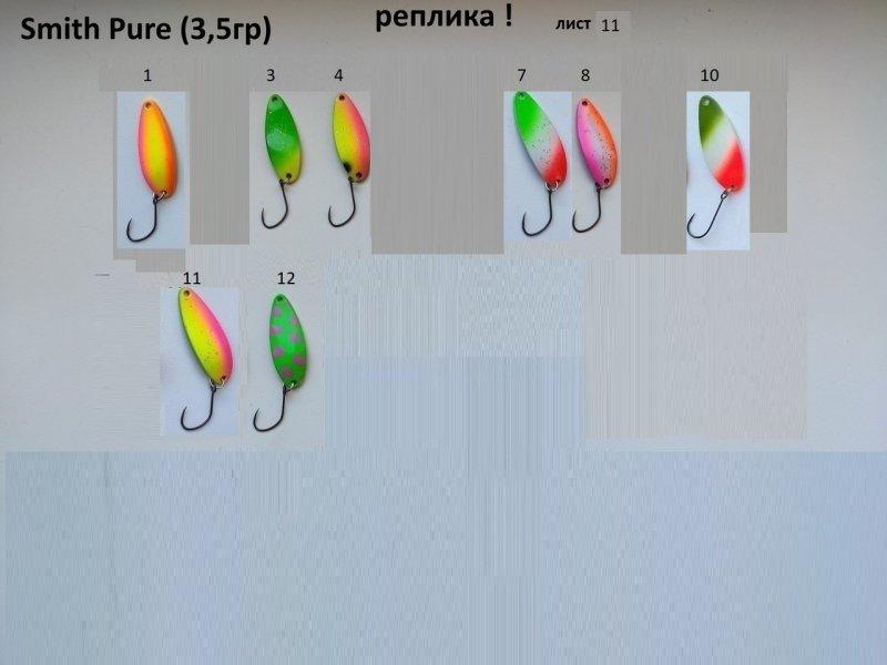 11 - Smith Pure ( 3.5 гр).jpg