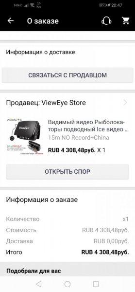 Screenshot_20201116_204717_com.alibaba.aliexpresshd.jpg