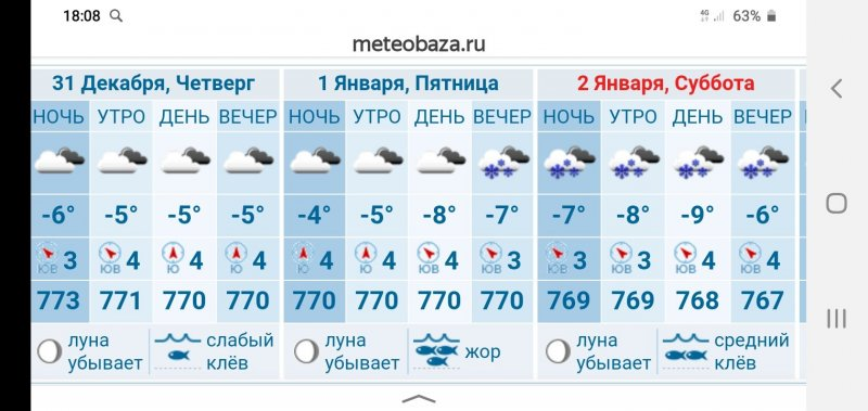 Screenshot_20201230-180829_Yandex.thumb.jpg.9cfcee00f5d9e9e80e303c651aaf3429.jpg