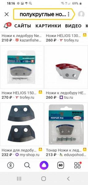 Screenshot_20210102-181658_Yandex.thumb.jpg.3c70be57fb91a9f7105fb0498532bed0.jpg