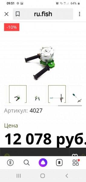Screenshot_20210308-095152_Yandex.thumb.jpg.87a1ea20217cf989a3e23ca3d4430421.jpg