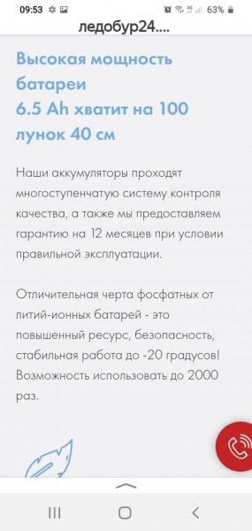 Screenshot_20210308-095351_Yandex.thumb.jpg.6703da9ff114b48459c08358afea3c0e.jpg