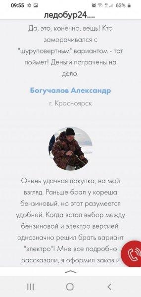 Screenshot_20210308-095511_Yandex.thumb.jpg.c811e0becc8223bcf5aca2acdb32f926.jpg