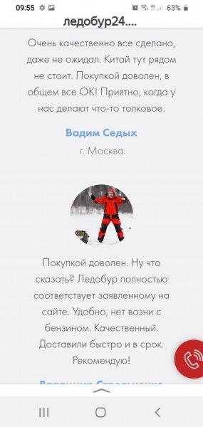 Screenshot_20210308-095524_Yandex.thumb.jpg.c7f516a656c59af7279bf66d526608f1.jpg