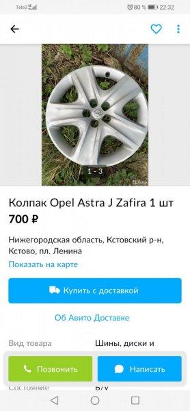 Screenshot_20210928_223259_com.avito.android.jpg